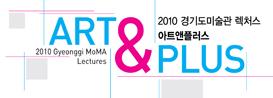 2010 상반기 경기도미술관 렉처스 <아트앤플러스>