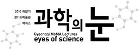 2010년 하반기 경기도미술관 렉쳐스 과학의눈_우주와 세포