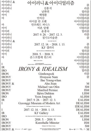 경기도미술관 한국-독일 현대미술 교류전 《아이러니 & 아이디얼리즘》