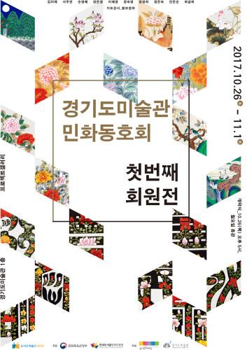 《경기도미술관 민화동호회 첫 번째 회원전》
