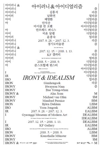 한국-독일 현대미술 교류전 《아이러니 & 아이디얼리즘》 2차 순회전