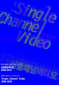 경기도미술관 소장품 미디어 스크리닝:《싱글채널비디오 2000-2010》