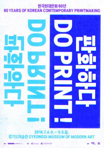 판화하다 – 한국현대판화 60년