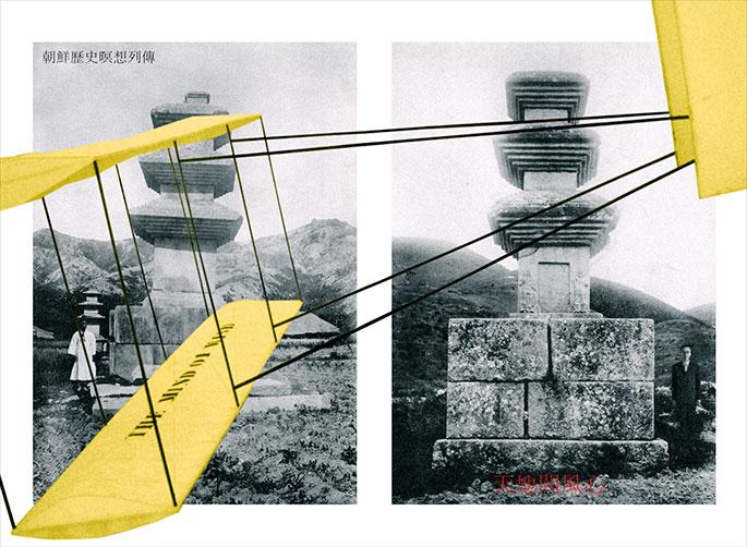 이상현-조선역사명상열전-시공간이동호(1)-2004-디지털프린트-110×150cm