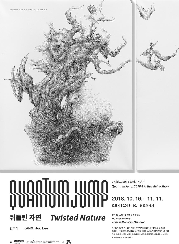 퀀텀점프 2018 릴레이 4인전 《강주리 – 뒤틀린 자연》