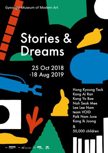 이야기 사이_Stories & Dreams