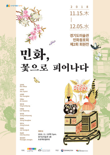 경기도미술관 민화동호회 제2회 회원전, 《민화, 꽃으로 피어나다》