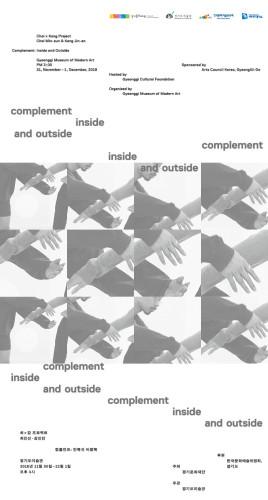 《컴플먼트: 안쪽과 바깥쪽》