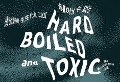 생생화화生生化化 2018 《헤어날 수 없는 : Hard-boiled & Toxic》 공개워크숍