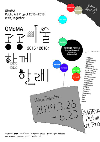 GMoMA 공공미술 2015-2018 : 함께 할래