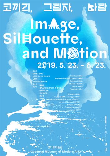 경기도미술관 2019 크로스장르전 《코끼리, 그림자, 바람》 Image, Silhouette, and Motion
