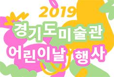 2019 경기도미술관 어린이날 행사
