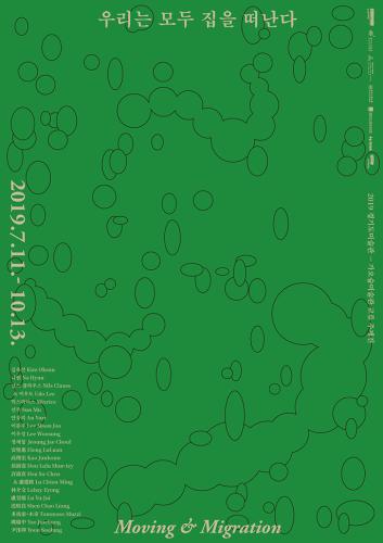 2019 경기도미술관-가오슝미술관 교류 주제전 《우리는 모두 집을 떠난다》