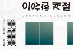 퀀텀점프 2019 릴레이 2인전: 정재희 《이상한 계절》