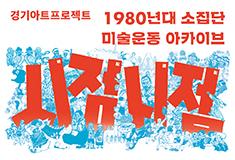 경기아트프로젝트《시점時點·시점視點 - 1980년대 소집단 미술운동 아카이브》