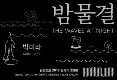 퀀텀점프 2019 릴레이 2인전: 박미라 《밤물결》