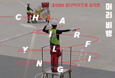 2020 청년작가전 Ⅱ 《머리 비행》