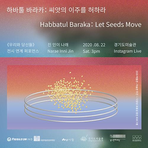 진나래 작가의 퍼포먼스 프로그램, 《하바툴 바라카 – 씨앗의 이주를 허하라》