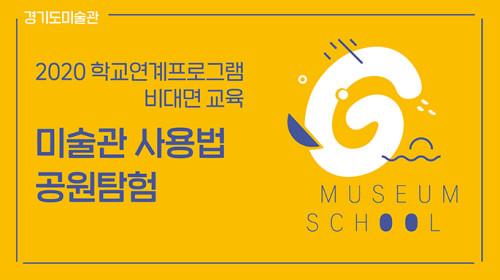 2020 학교연계 교육프로그램 'G뮤지엄스쿨' 온라인