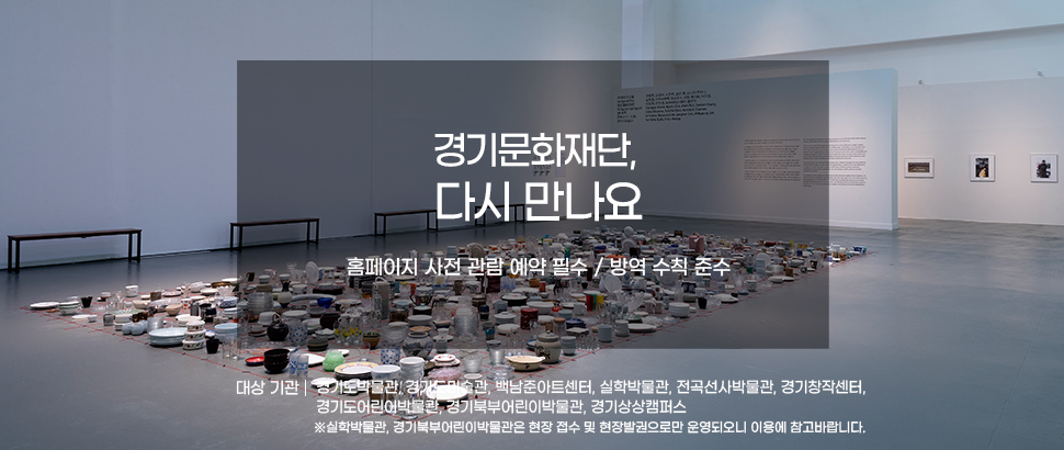 경기문화재단 소속기관 운영 재개 안내